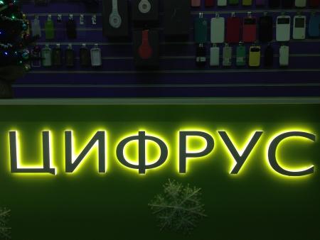 ОПЛАТА И ДОСТАВКА - Цифрус