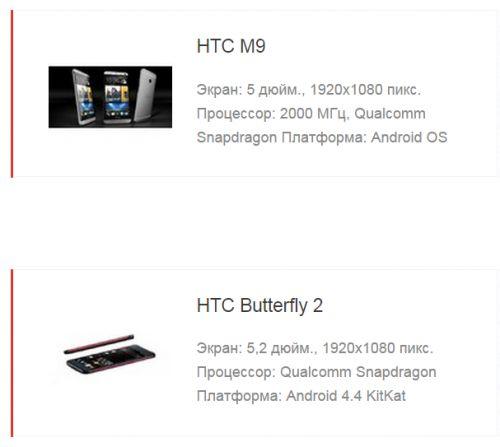 HTC Butterfly 3_1