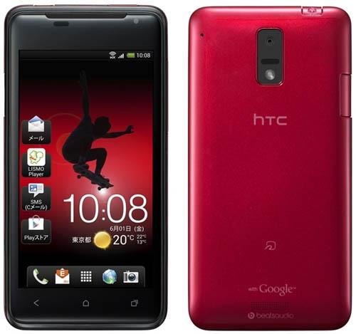 HTC-J-Taiwan