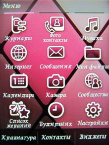 Интерфейс меню Samsung S7070.