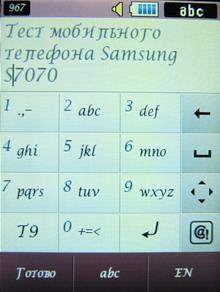 Пользовательский интерфейс телефона Samsung S7070.