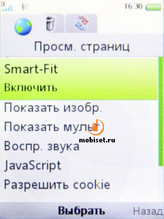 Sony Ericsson Spiro (W100i)