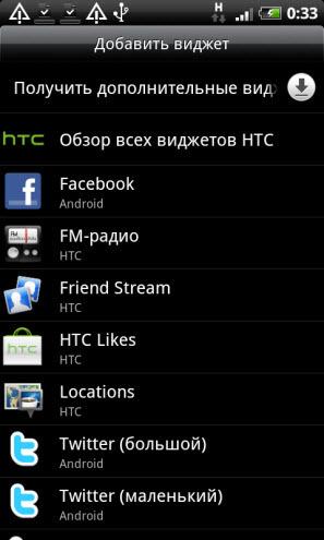 Как сделать скриншот на htc incredible s