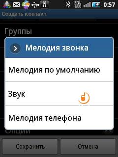 Samsung Galaxy Fit (S5670)