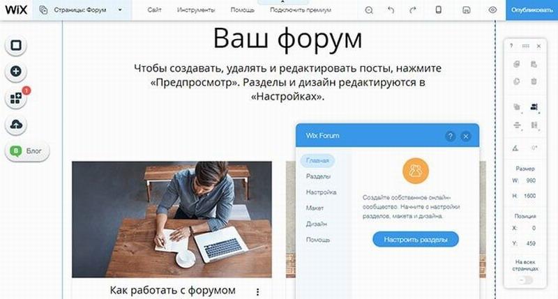 Как работать на wix создание сайтов програмі для создания сайтов