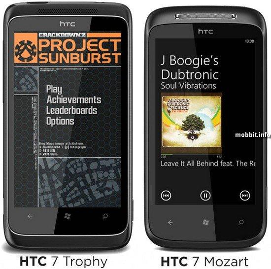 HTC 7 Mozart, HTC 7 Trophy и HTC 7 Pro