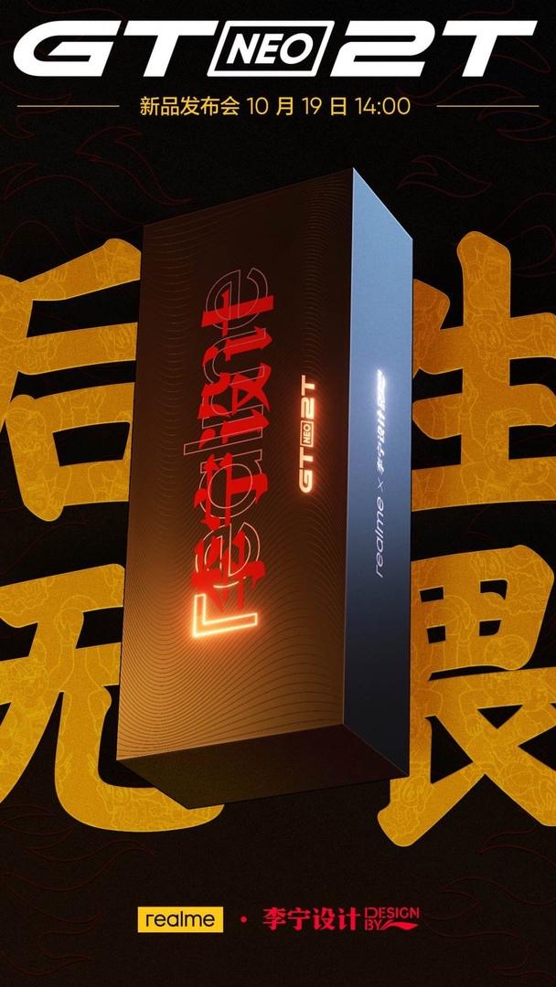 Раскрыта дата выхода Realme GT Neo2T!