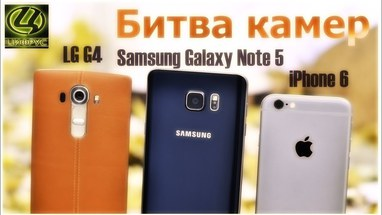 Битва камер: iPhone 6S vs Samsung Galaxy Note 5 vs LG G4