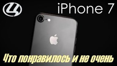 Обзор Apple iPhone 7