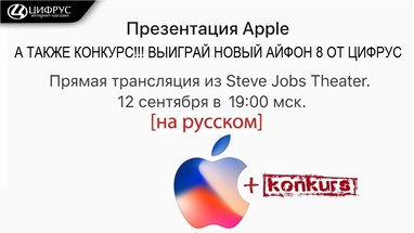 Презентация Apple iPhone X, iPhone 8 и iPhone 8 Plus