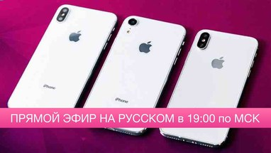 Презентация Apple 2018 на русском в 19:00 по МСК - iPhone Xr/Xs/Xs Plus