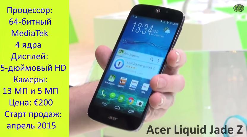C:Users-DesktopAcer Liquid Jade Z.png