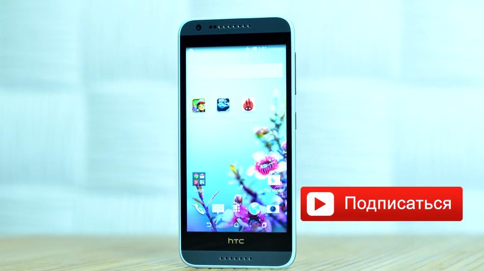 C:Users-Desktopобзор_HTC_Desire_620_Dual_16.png