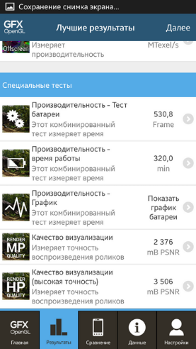 C:Users-DesktopScreenshot_2015-02-25-12-32-28.png